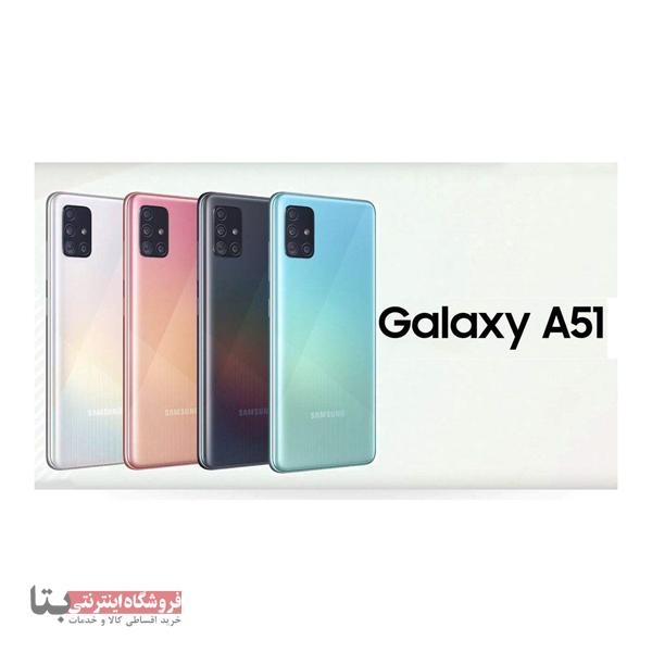 گوشی موبایل سامسونگ مدل Galaxy A51  دو سیم کارت ظرفیت 128 گیگ
